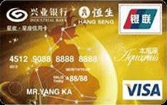 兴业星夜星座VISA mini水瓶座卡(银联+VISA)