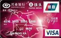 兴业星夜星座VISA mini处女座卡(银联+VISA)