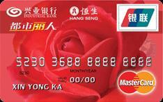 兴业都市丽人卡(银联+MasterCard)