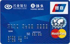 兴业万事达个人公务卡(银联+MasterCard)