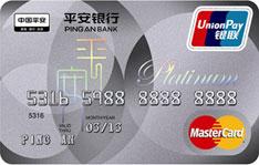 平安银行白金卡(银联+Mastercard)