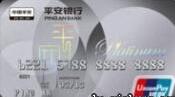 平安银行白金卡
