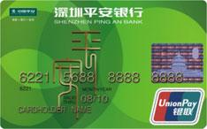 平安银行标准卡