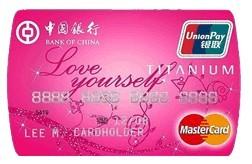 中银钛金玫瑰红女士卡(银联+MasterCard)