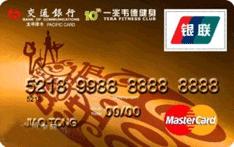 交行一兆韦德金卡(银联+Mastercard)