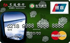 交行航空秘书卡(银联+Mastercard)