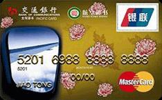 交行航空秘书金卡(银联+Mastercard)