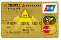 工商牡丹个人金山金卡(银联+Mastercard)
