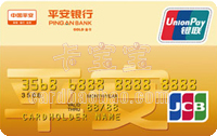 平安银行标准金卡(银联+JCB)