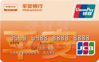 平安银行标准卡(银联+JCB)