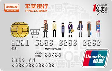 平安银行1号店联名卡