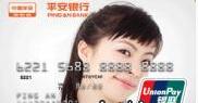 平安银行@信用卡(系列卡)