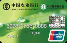 农行金穗环保卡