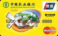 农行金穗Xcar金卡(银联+Mastercard)