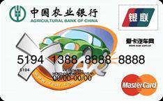 农行金穗Xcar卡(银联+Mastercard)