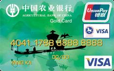 农行金穗东方神韵桂林山水国际旅游金卡(银联+VISA)