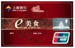 上海银行e美食联名卡