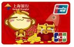 上海银行悠嘻猴卡(银联+JCB)