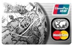 上海银行白金卡(银联+MasterCard)