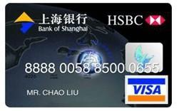 上海银行申卡国际卡(银联+VISA)