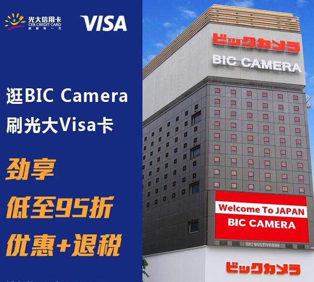 刷光大VISA卡逛BICCamera劲享低至95折优惠+退税