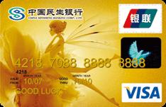 民生女人花VISA标准金卡(银联+VISA)