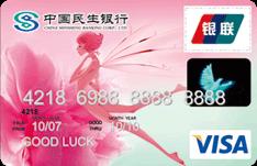 民生女人花VISA标准卡(银联+VISA)