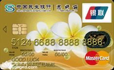 民生女人花思妍丽联名金卡(银联+MasterCard)