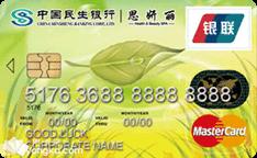 民生女人花思妍丽联名卡(银联+MasterCard)