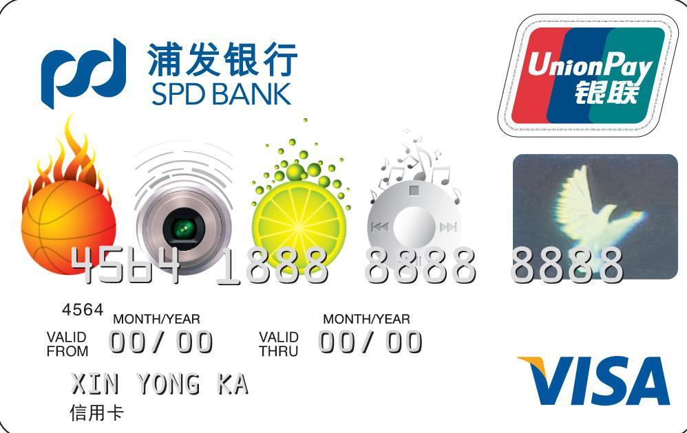 浦发青春卡(银联+VISA)