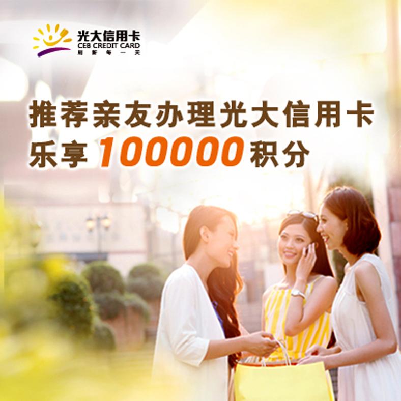 推荐亲友办光大银行信用卡 立享10万积分