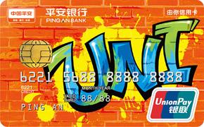 平安银行由你卡