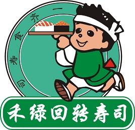 禾绿回转寿司优惠折扣及电话地址