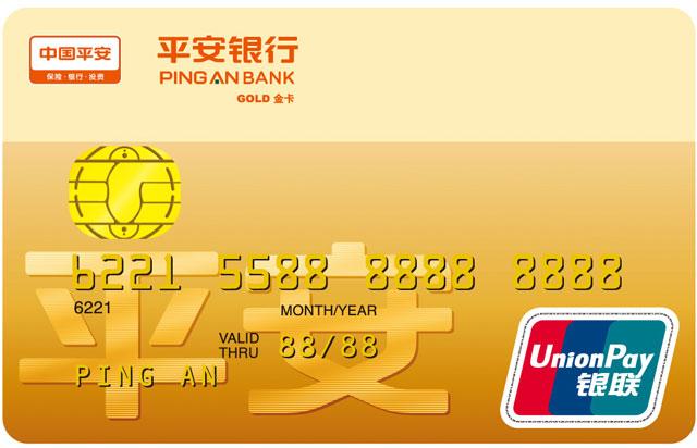 平安银行标准卡 (系列卡)