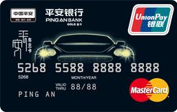 平安车主金卡(银联+Mastercard)