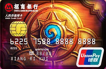 招商银行炉石传说联名卡