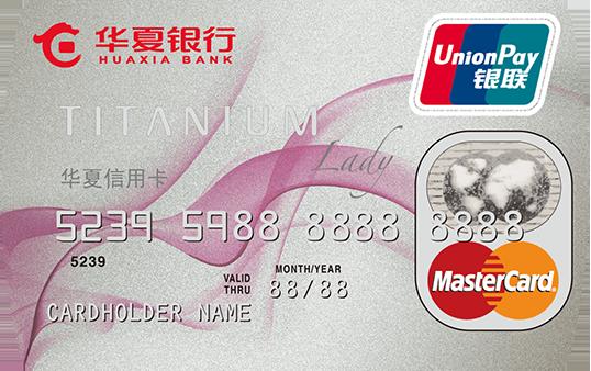 华夏钛金丽人信用卡(银联+MasterCard,人民币+美元,钛金卡)