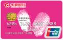 华夏缤纷爱之印迹YJ02卡(银联,人民币,金卡)