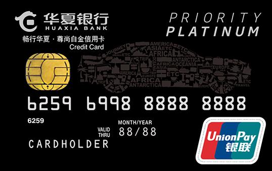 畅行华夏·尊尚白金信用卡 (银联,人民币,白金卡)