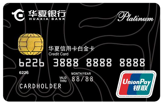 华夏ETC银联白金信用卡(银联,人民币,标准卡)