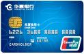 华夏标准卡(银联,人民币,普卡)