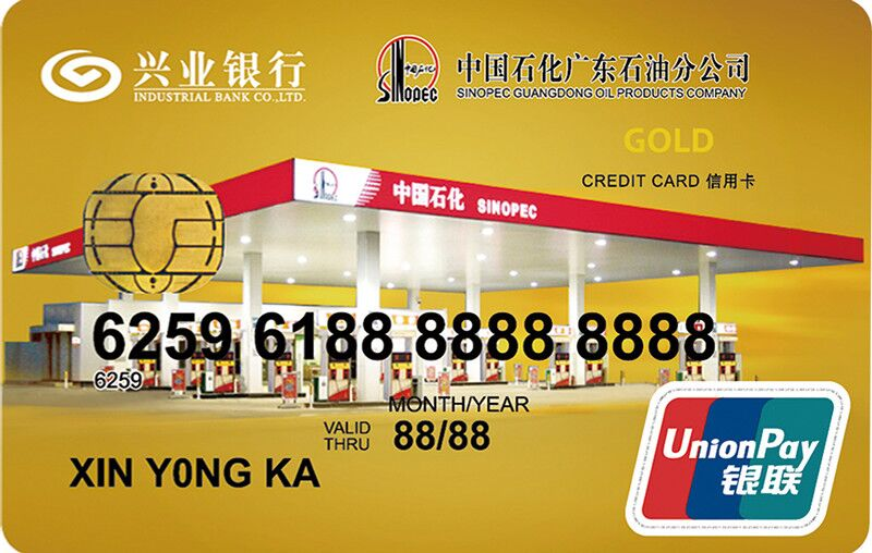 兴业银行兴油卡