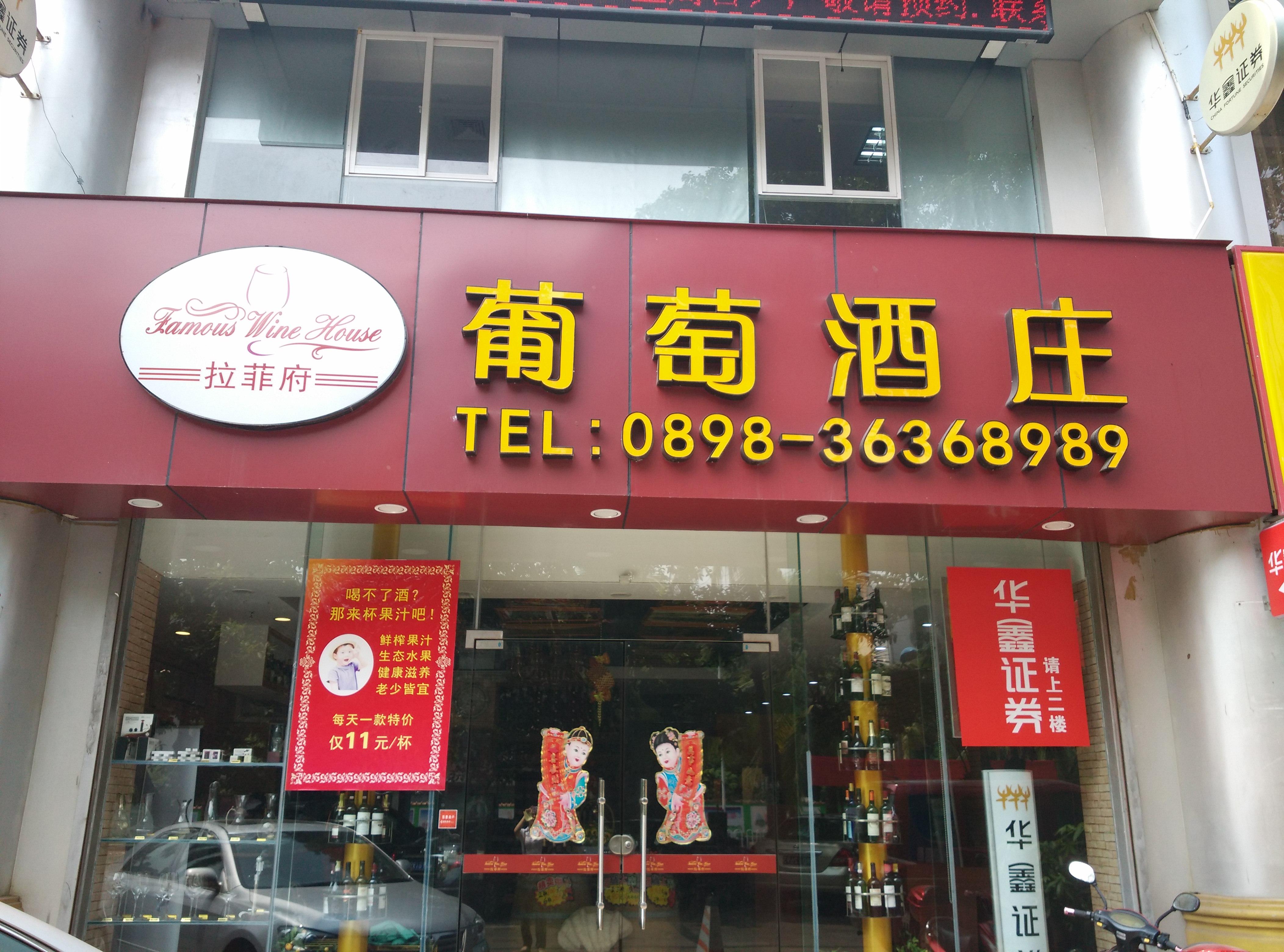 海口龙华拉菲府贸易商行优惠折扣及电话地址