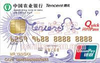 农业银行金穗QQ联名IC信用卡