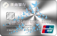浙商银行标准信用卡普卡(银联)