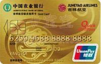农业银行吉祥航空联名IC信用卡金卡