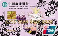农业银行喜羊羊与灰太狼联名IC信用卡红太狼金卡(银联)