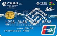 广州银行移动联名信用卡