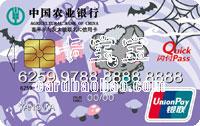 农业银行喜羊羊与灰太狼联名IC信用卡小灰灰普卡(银联)