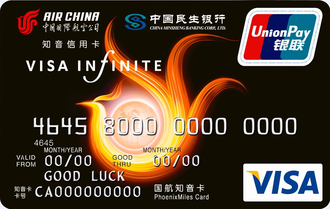国航知音联名卡(银联+VISA,人民币+美元,无限卡)